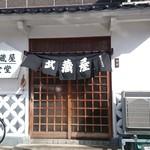 武蔵屋食堂 - 武蔵屋入口