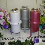 健康食工房 たかの - 素晴らしき浄水システム・ナチュラライザー煌の代理店をしています。代理店:TAKANOhttp://kirameki-takano.com/