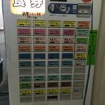 マルナカ - 券売機です!笑