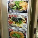 マルナカ - ホルタマ丼〜♪♪