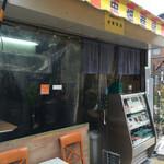 中畑商店 - 来たかった中畑商店ですよ♡♡♡