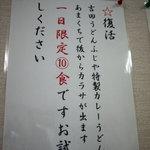 4677431 - 吉田うどん ふじや メニュー