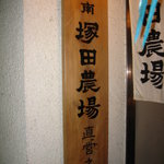 宮崎県日南市 塚田農場 - 看板