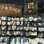 石渡源三郎商店 - すごい品揃え!さりげなく時計もオサレ