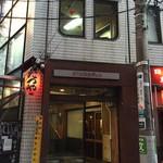 桜響 恵比寿本店 - 外観