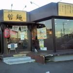 十八代目 哲麺 - 店舗外観