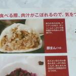小倉 揚子江の豚まん - お店の写真とはかなり違いますが、ま、いっか。