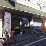 とんかつ山本 - 店の外観