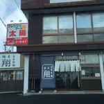 麺屋 翔 - 2016/1/25店舗左側が製麺室ですな
