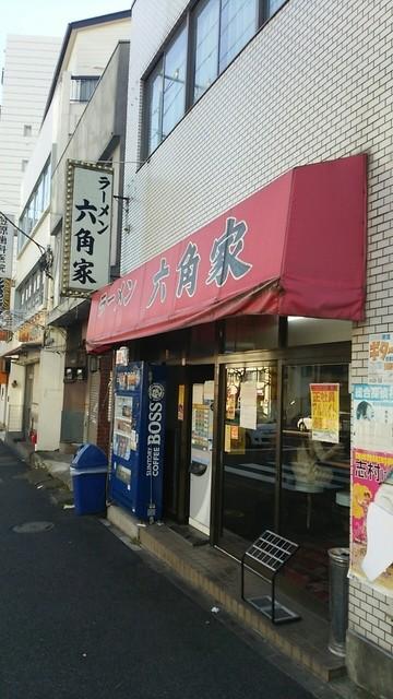 六角家 六角橋本店 - 六角橋の激戦区にあります。