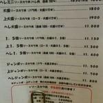 46785594 - ソースカツ丼メニュー