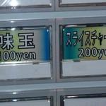 RAMEN MOSH - 価格改定後のトッピング欄