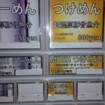 RAMEN MOSH - 価格改定後の券売機3