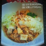 RAMEN MOSH - 新メニュー案内