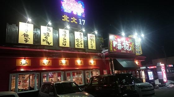 中華飯店 幡龍 弘前城東店