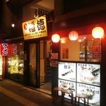 福徳 - 未確認店舗を発見、福徳