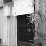 さ和鳥 - 店舗入口