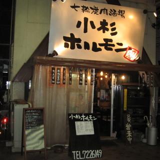 焼肉には生ビールとサワーですね!生&サワー280円です。