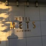 ホテルメッツ八戸 - 1階入口