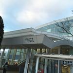 ホテルメッツ八戸 - 八戸駅入口