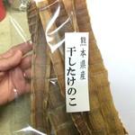 石渡源三郎商店 - 珍しくない?筍よ?モロ筍だわ。干せるのねー。