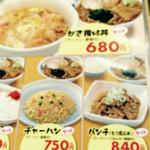山田うどん - ラーメンパンチセット ¥840