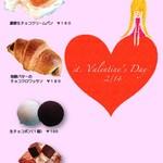 カフェ ガーデン - バレンタインフェア開催中!チョコのパンが大集合❤
