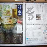 468363 - 毎月新聞 ごはん