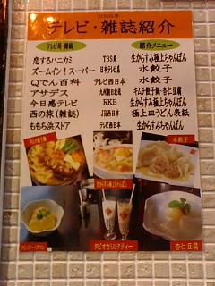 餃子大王 李軒 思案橋店