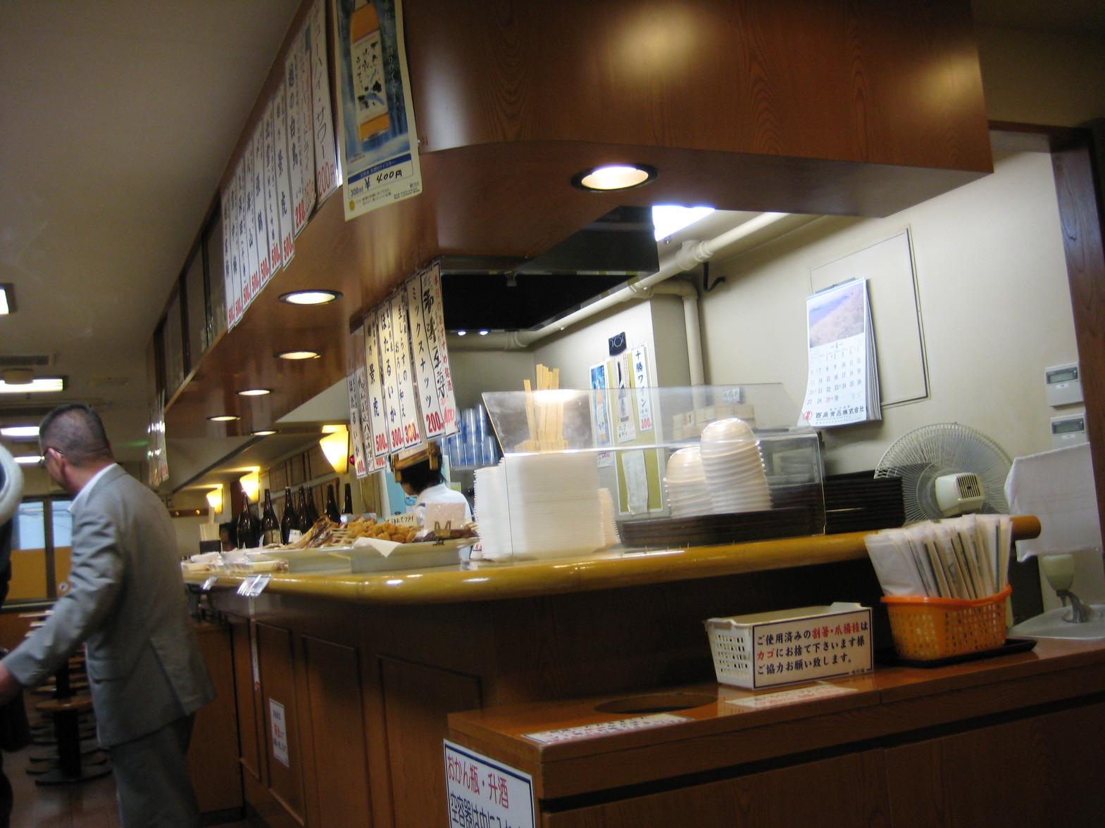味の笛 本店