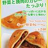神戸屋キッチン - 料理写真:ベーカリーおすすめ