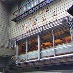 菊寿司 - 桜田通りからちょいと入ったあたりです。