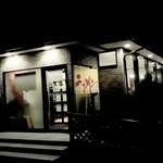 天海 - 夜の店舗外観