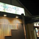 あじわい回転寿司 禅 - 禅 入り口