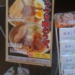 拉麺 亜斗夢 - 店頭の看板