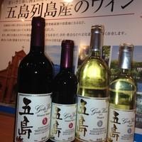 バラモン食堂 - 五島ワイン   赤・白