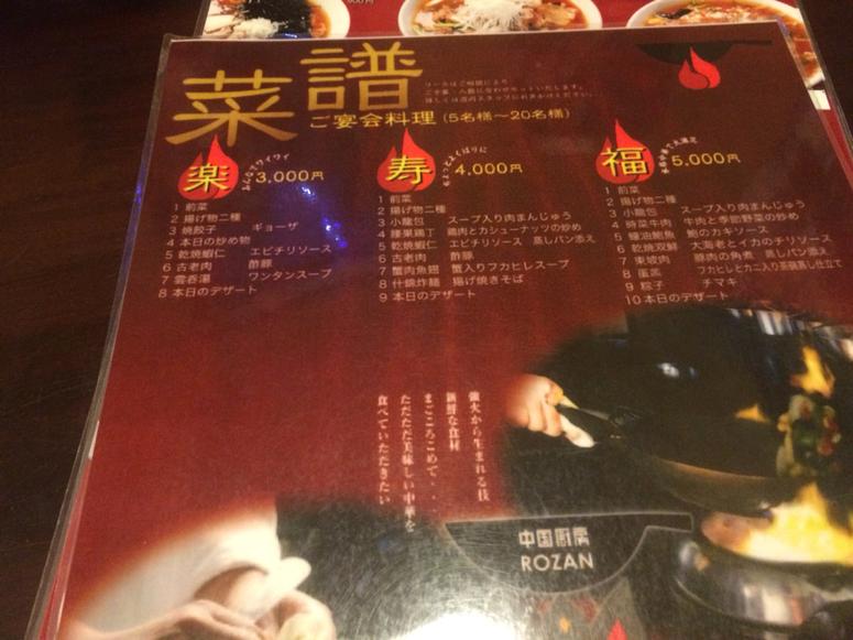 盧山中国厨房