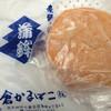 小倉かまぼこ - 料理写真:からし明太天☆
