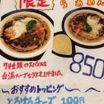 """46818719 - """"限定咖哩らあめん""""とのこと!"""