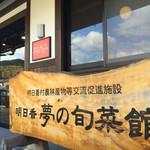 ポカ フレール - お店は夢の旬菜館内にあります。