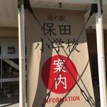46820896 - 道の駅、保田小学校内になります。
