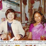 クンビラ - 世界が認め、日本が国民栄誉賞を捧げた、故・植村直己氏もクンビラ創業の1978年よりいつも応援くださいました。