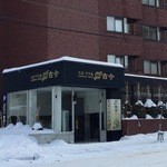 円山 古今 - 駐車場ございます。