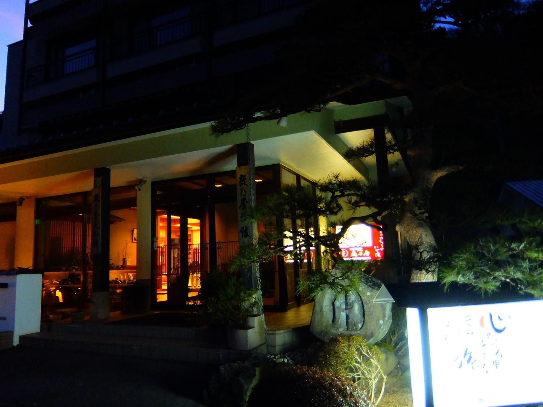 鹿乃屋旅館 name=