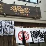 湯沢釜蔵 - 外観