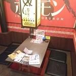八日市東沖野酒場 情熱ホルモン - テーブルだけでなく、掘りごたつの席もございます。