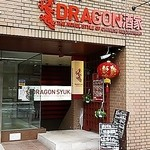 DRAGON酒家 - お店は地下1階