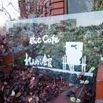 鶴池cafeレンガ館 - お店の看板