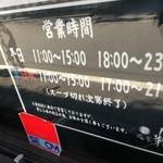 麺屋 翔 本店 -