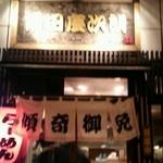 46839009 - 傾奇御免の店構え